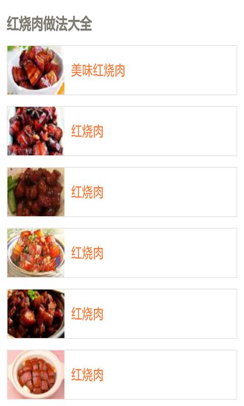 红烧肉食谱做法大全