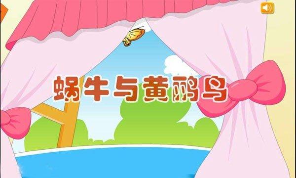 熊猫乐园儿歌软件截图0
