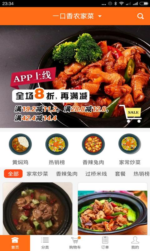 一口香农家菜软件截图2