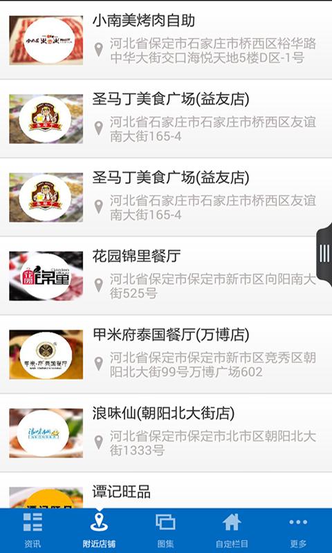 河北餐饮行业平台