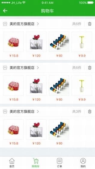 江湖外卖o2o系统软件截图3