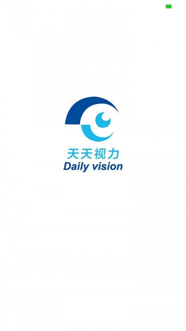 天天视力软件截图0