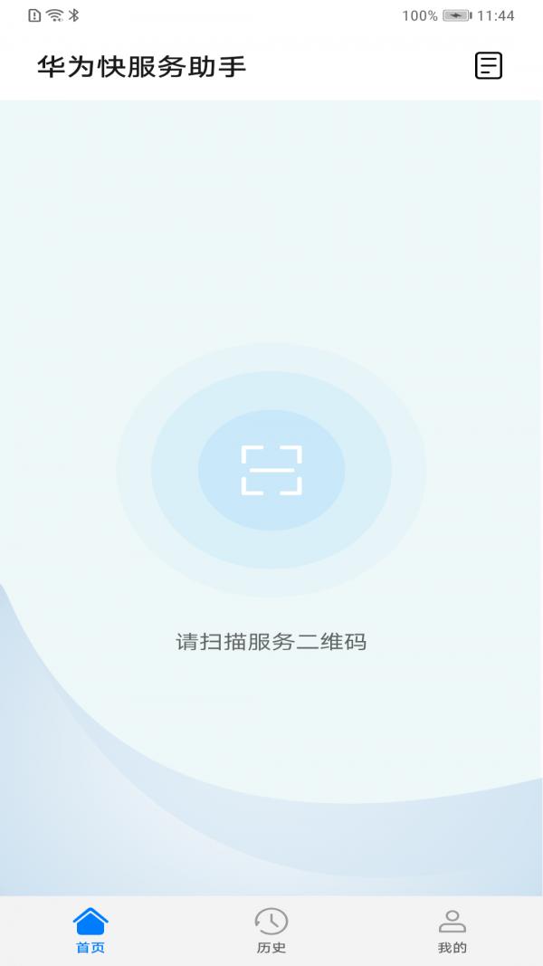 华为快服务助手软件截图0
