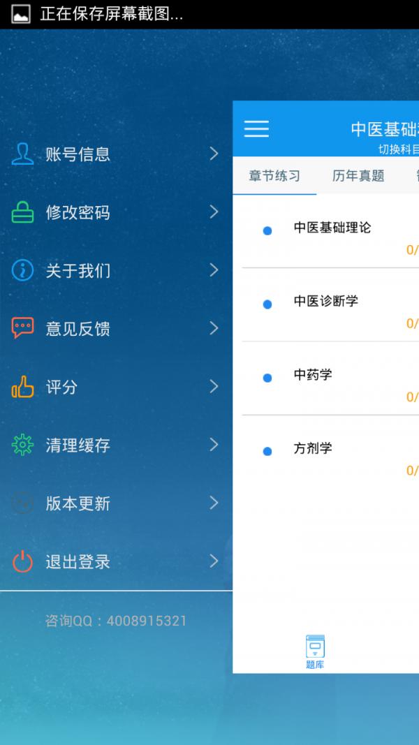 中西医结合执业医师考试软件截图0