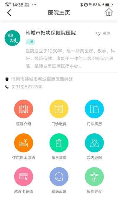韩城健康云软件截图0