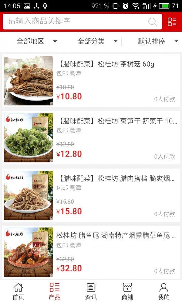 美食餐饮小吃软件截图1