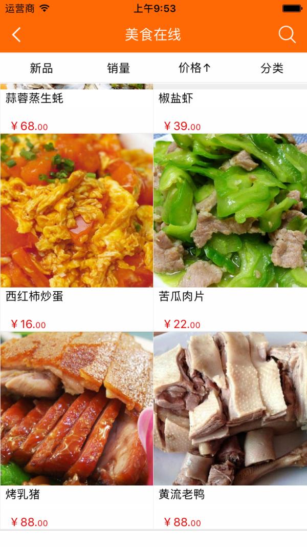 海南特色美食平台软件截图2