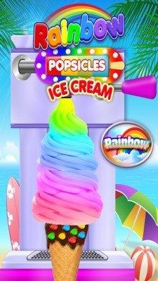 彩虹冰淇淋店
