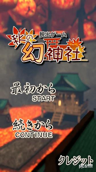 逃脱游戏秋之幻神社软件截图0
