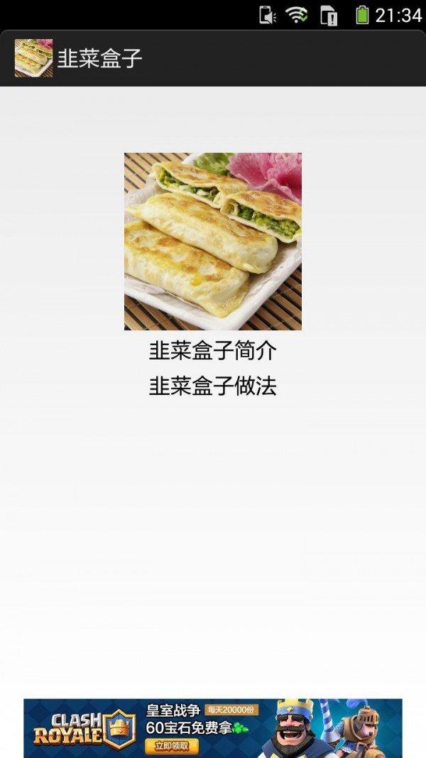 韭菜盒子软件截图0