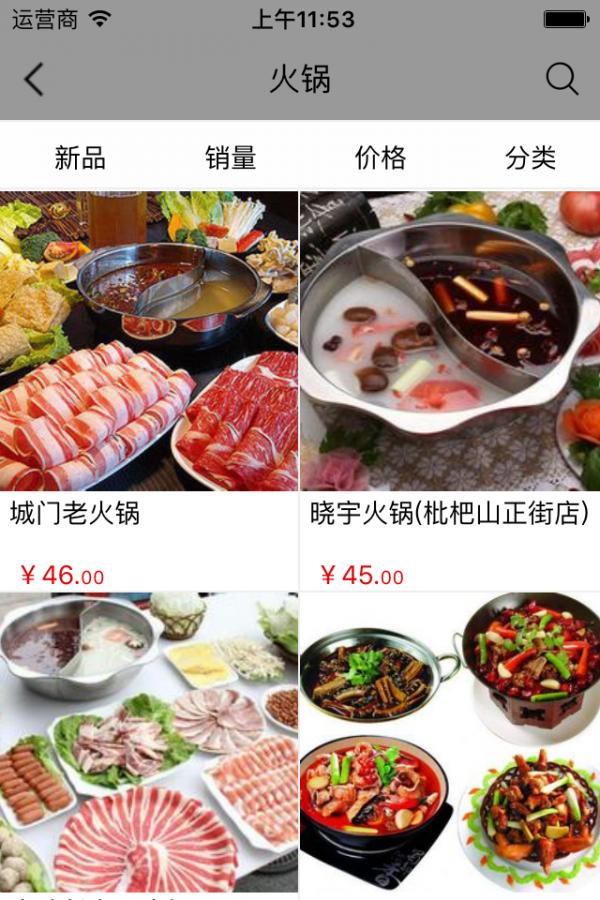 重庆餐饮美食城软件截图3