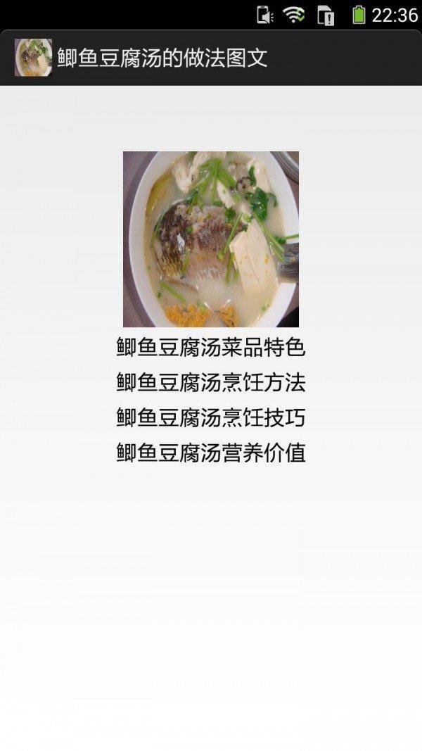 鲫鱼豆腐汤的做法图文
