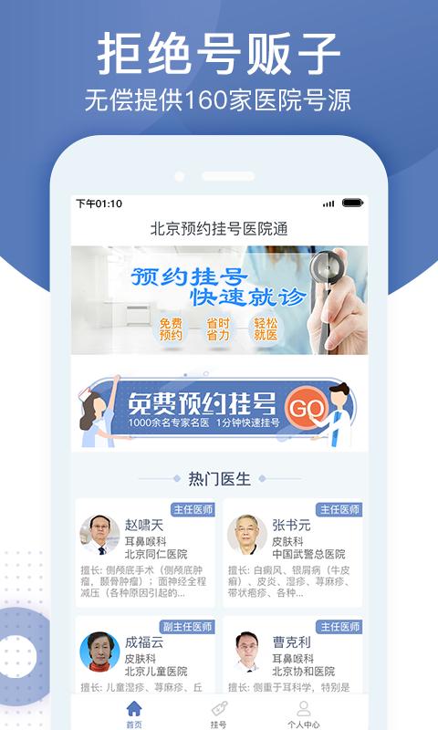 北京预约挂号医院通软件截图0
