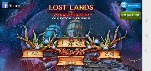 失落的土地软件截图2