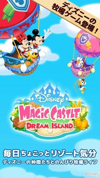 迪士尼魔法城堡梦之岛