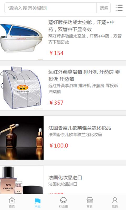 中国美容美发设备网软件截图0