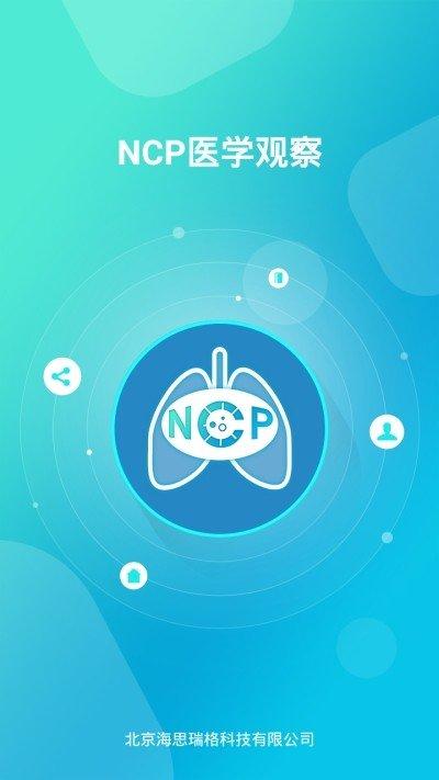 ncp医学观察软件截图2