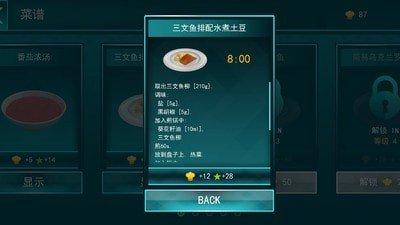 炒菜模拟器
