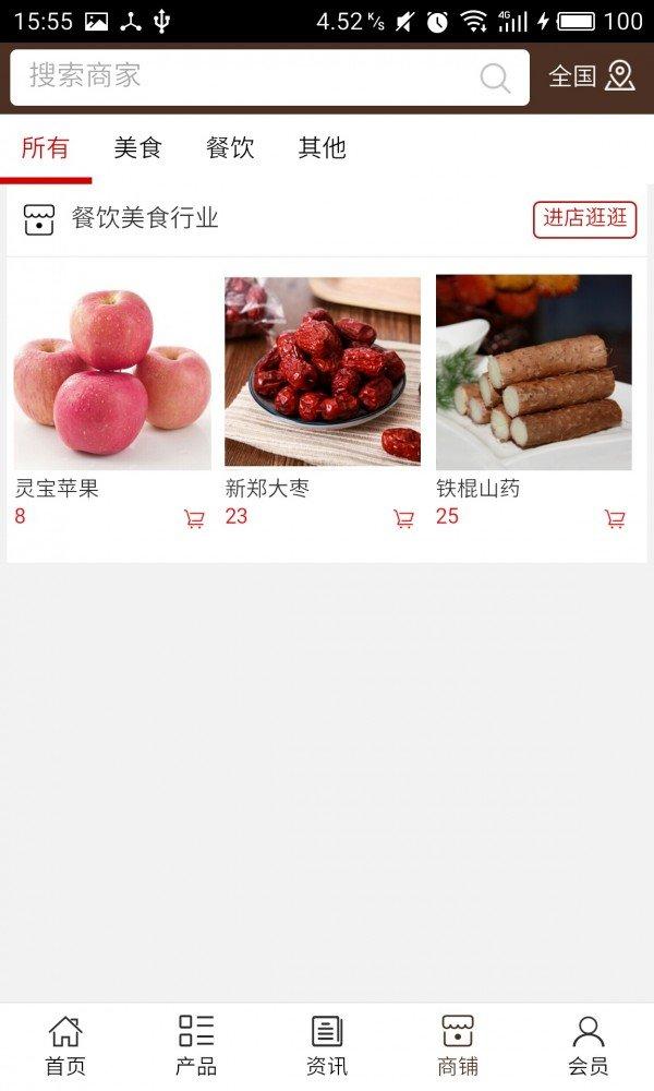 餐饮美食行业软件截图3