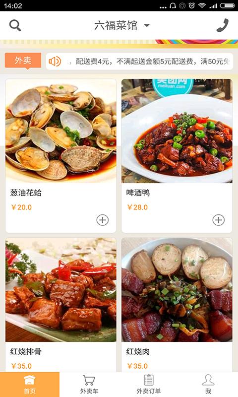 六福菜馆软件截图0