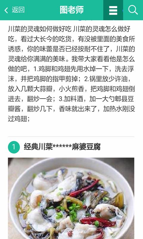 韩国料理食谱软件截图0