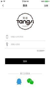 棠丝Tangsi