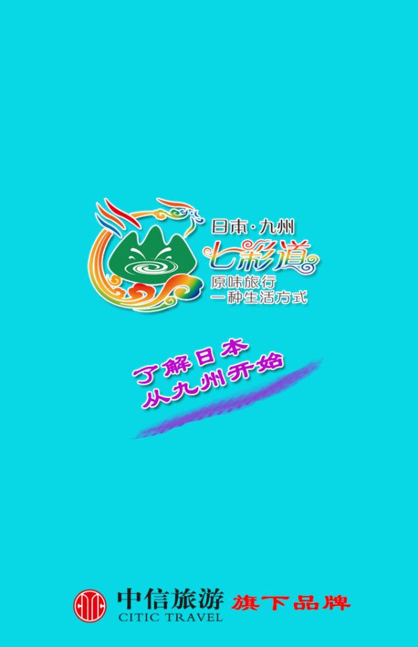 七彩道九州