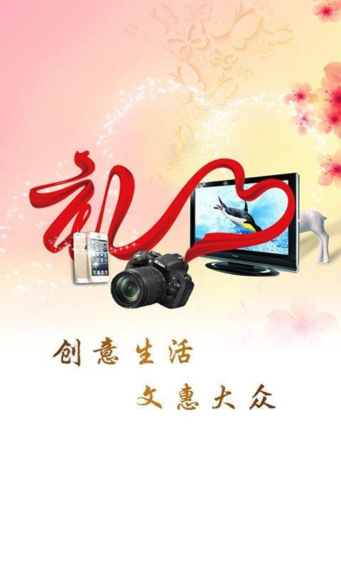 北京文惠卡