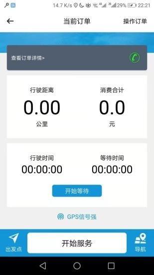 筷子代驾软件截图1