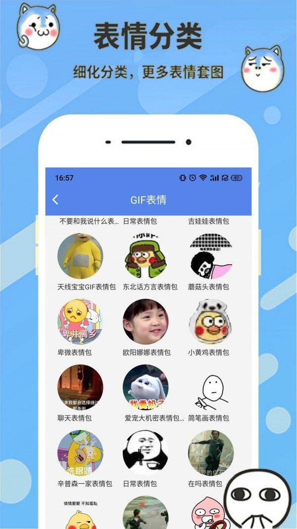 制作表情包app哪个好_表情包制作app下载_动态表情包制作软件app