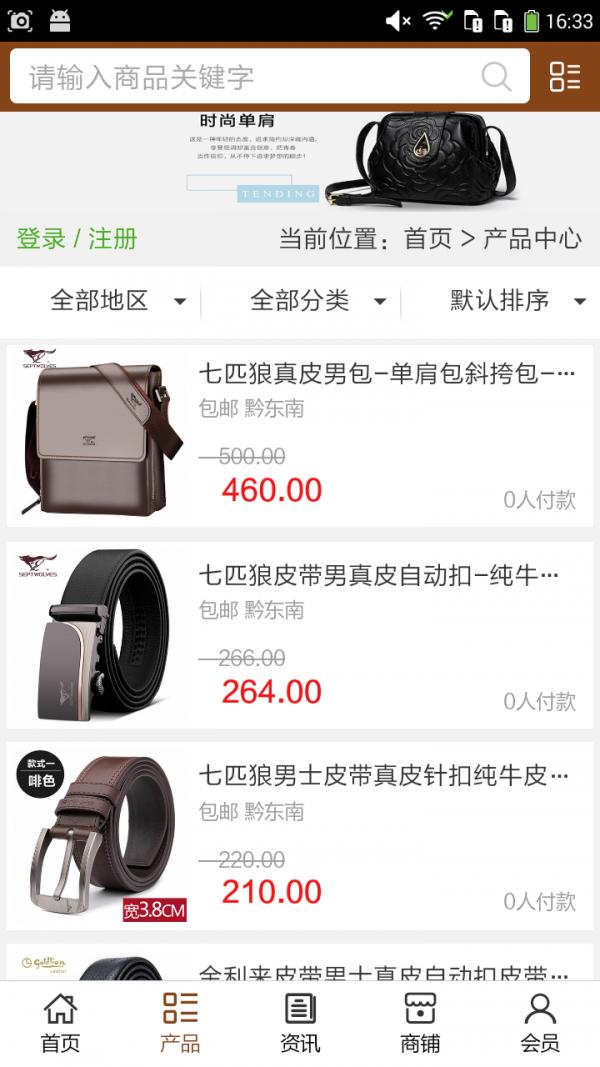 贵州皮具销售