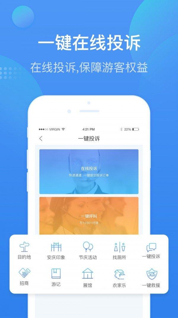 安庆智游软件截图2