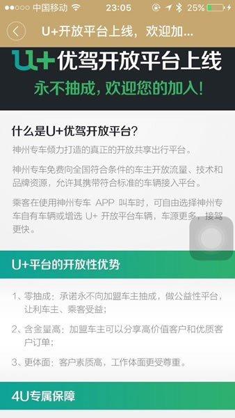 神州U加app下载
