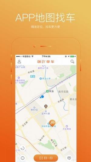 咪吖单车app下载