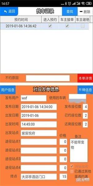 互拼拼车app下载