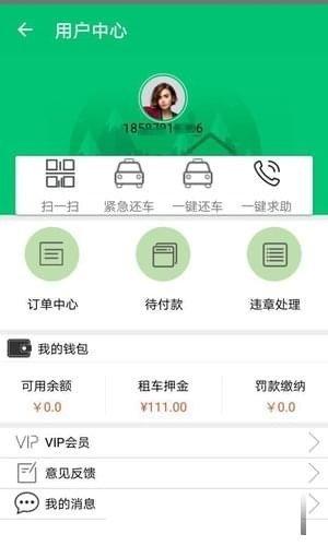 南湖商城汽车共享app下载