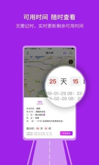 骑大师app下载