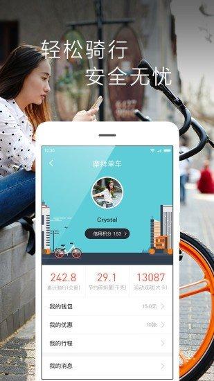 济南公共自行车app下载