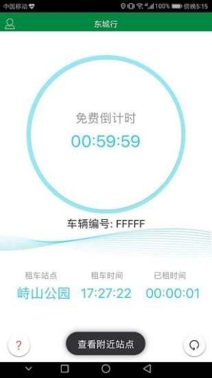 东城行app下载
