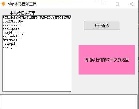 php木马查杀工具下载