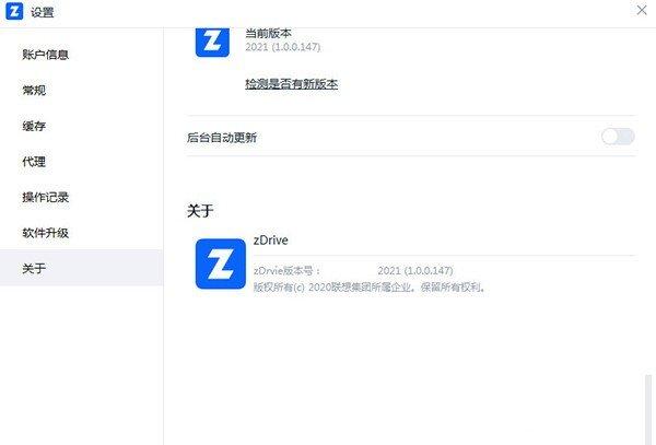 zDrive(联想盘符)