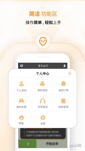麦卡出租车app下载