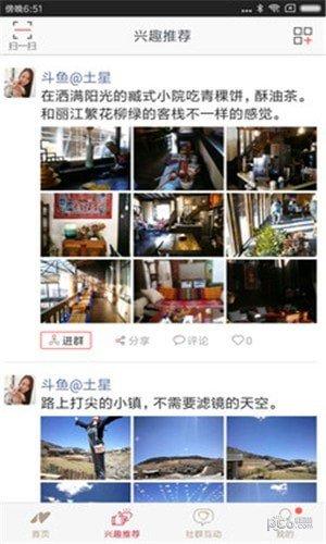 南湖国旅严选app下载