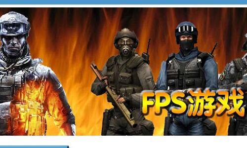 第一人称射击游戏下载安装