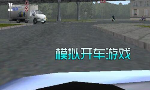 真实驾驶模拟游戏下载无限金币