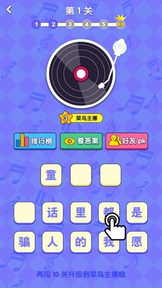 猜歌人气王软件截图1