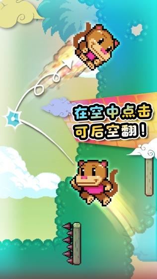 跳跳小猴软件截图2
