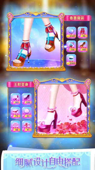 叶罗丽公主水晶鞋软件截图1