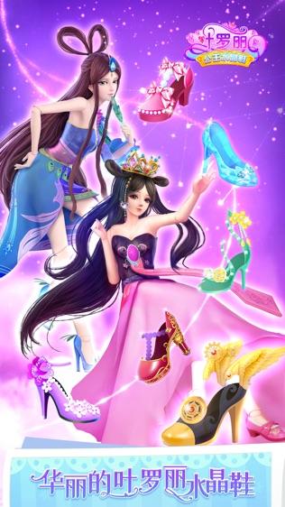 叶罗丽公主水晶鞋软件截图0