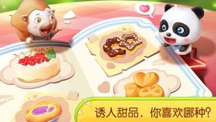 奇妙蛋糕烘焙店软件截图1